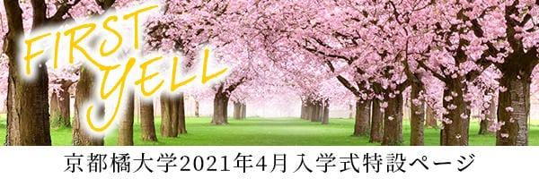 バナー入学式2021年4月