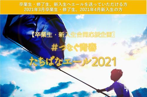 つなぐたちばなエール2021_banner(修正).jpg