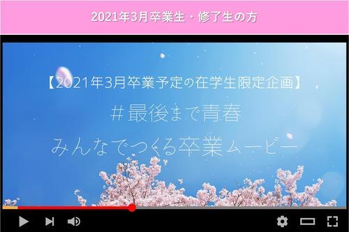 みんなでつくる卒業ムービー_banner(修正).jpg