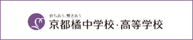 京都橘中学校・高等学校