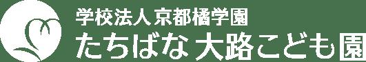 学校法人京都橘学園 たちばな大路こども園