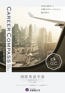 国際英語学部パンフレット CAREER COMPUS vol.2