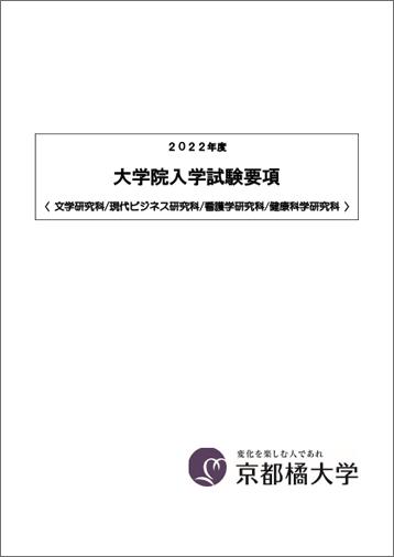 2022年度入学試験要項〔学校推薦型選抜・一般選抜〕