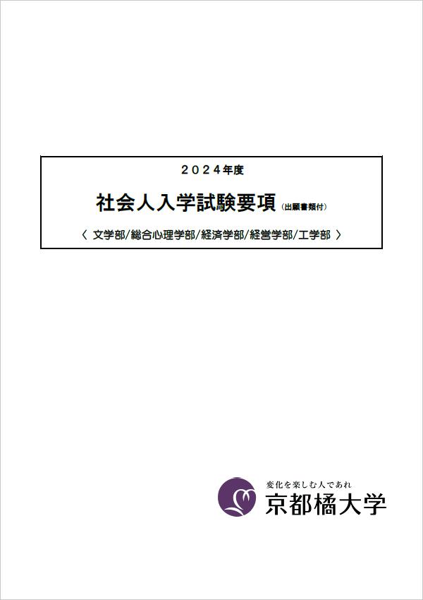2022年度社会人入学試験要項