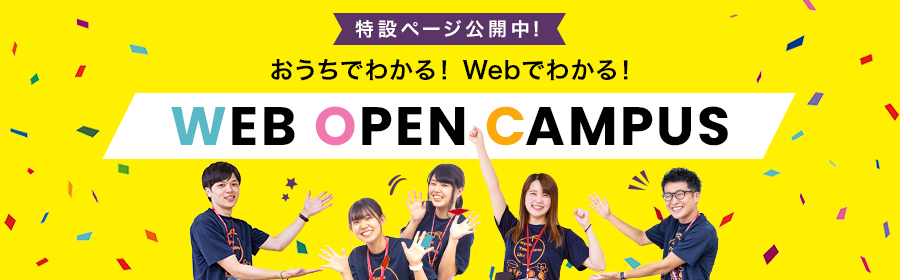 WEB OPEN CANPUS