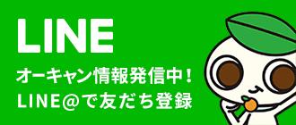 オーキャン情報配信中!LINE@で友だち登録
