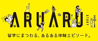 ARUARU 留学にまつわる、あるある体験エピソード。