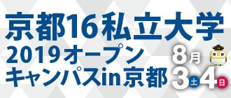 京都16私立大学 2019オープンキャンパスin京都