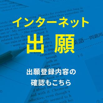 インターネット出願 推薦入学選考 出願受付中!