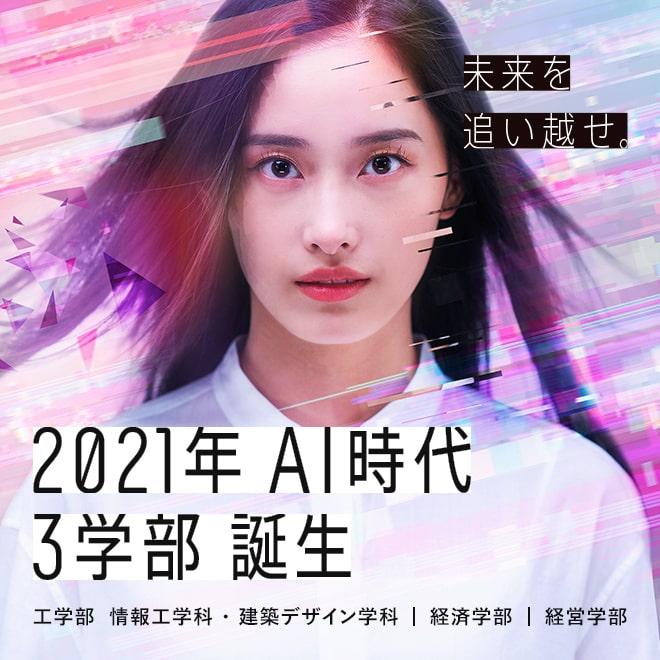 2021年 AI時代 3学部 誕生