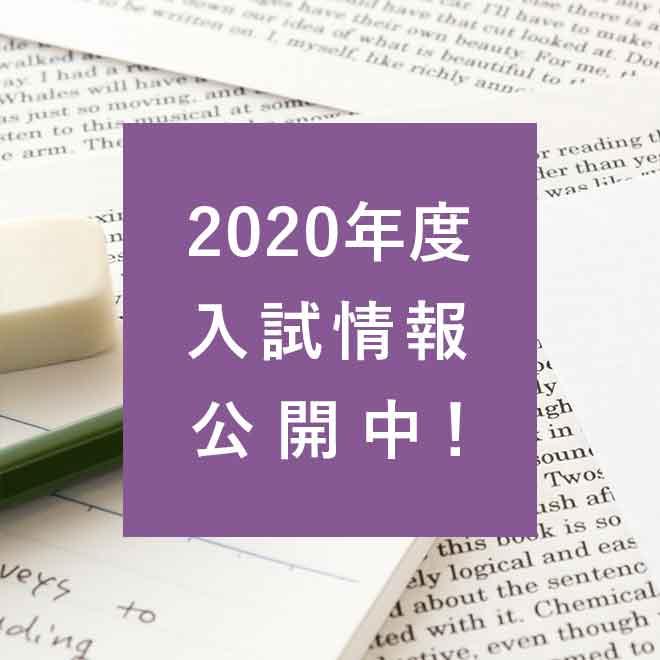 2020年度入試公開中!