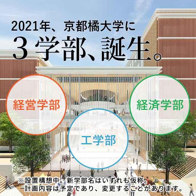 2021年、京都橘大学に3学部、誕生