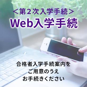 Web入学手続