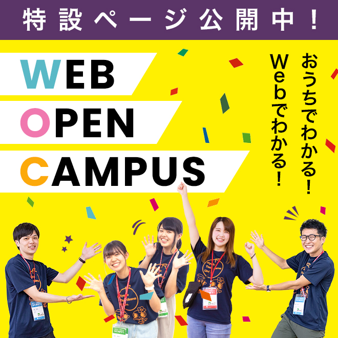 WEB OPEN CAMPUS