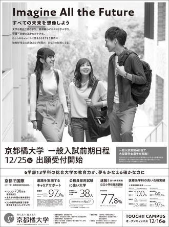 20181206_【京都橘大学様】2018_新聞広告_全15段_1C_京都ol-1.jpg