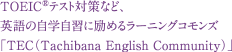 TOEIC®テスト対策など、英語の自学自習に励めるラーニングコモンズ「TEC(Tachibana English Community)」