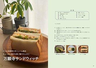 20210202サンドイッチ.jpg