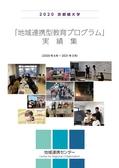 2020 京都橘大学-「地域連携型教育プログラム」実績集