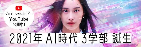 AI時代 3学部 誕生 プロモーションムービー