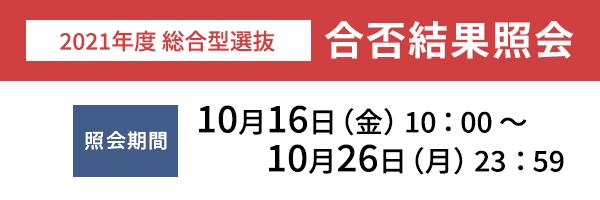 総合型選抜 合否結果照会(10月16日(金)10:00 ~ 10月26日(月)23:59)