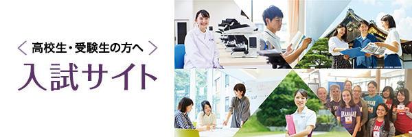 2020京都橘大学 入試サイト