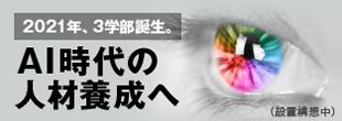 21改革サイト 3学部(下層)