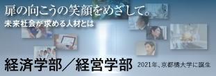 経済学部・経営学部SPサイト