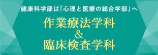 作業療法学科&臨床検査学科特設サイト