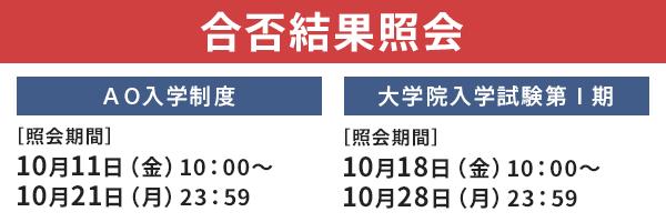 20191018AO・大学院Ⅰ期合格発表