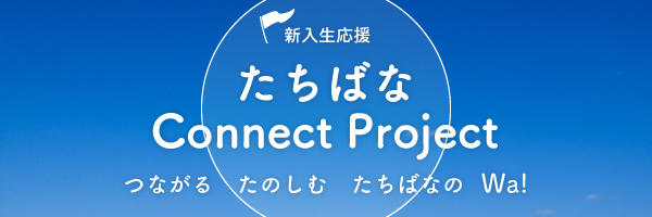 たちばな Connect Project