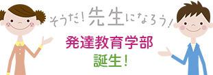 そうだ!先生になろう! 発達教育学部  京都橘大学
