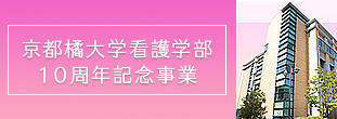 京都橘大学看護学部10周年記念事業