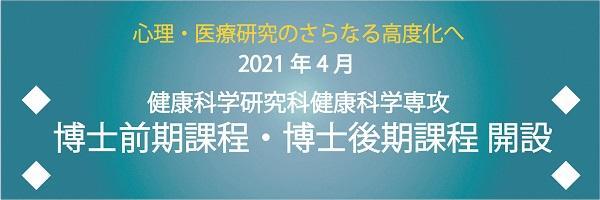 健康科学研究科健康科学専攻(博士前期課程・博士後期課程)を2021年4月に開設