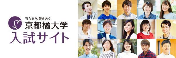 育ちあう、響きあう 京都橘大学 入試サイト
