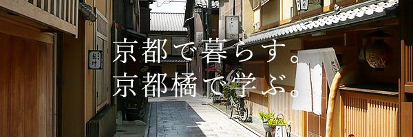 京都で暮らす。京都橘で学ぶ。